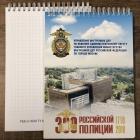 Блокнот 300 лет Российской полиции
