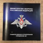 Брошюра Министерство Обороны Российской Федерации