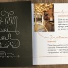Буклет Free-dom
