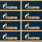 Печать наклеек для Газпром