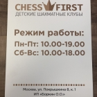 Печать на платике для Chess First