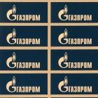 Плоттерная резка для Газпром