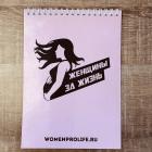Печать тетрадей для Womenprolife