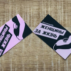 Печать визиток для Женщины за жизнь